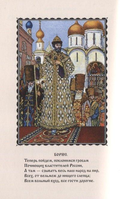 такой иллюстрации к борису годунову пушкина суриков перов каждой религии имеет